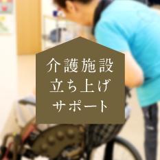 介護施設立ち上げサポート